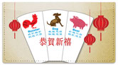 Chinese Zodiac Checkbook Cover