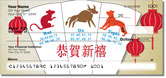 Chinese Zodiac Checks