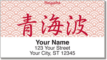 Seigaiha Address Labels